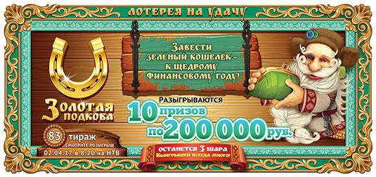 Билет 83 тиража Золотой подковы