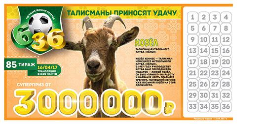 Козел в 85 тираже лотереи 6 из 36