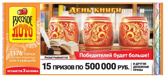 Билет русского лото от 23 апреля 2017 года
