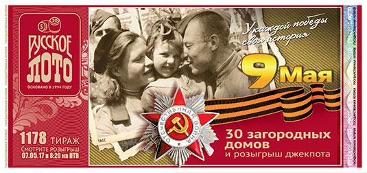 В 1178 тираже Русского лото отпразднует День победы