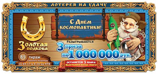 Домовой 85 тиража в лотерее Золотая подкова