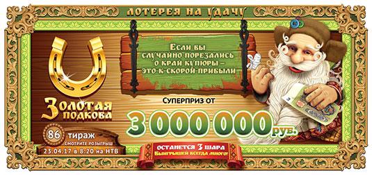 Домовой 86 тиража в лотерее Золотая подкова