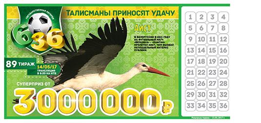 лотерея 6 из 36 тираж 89