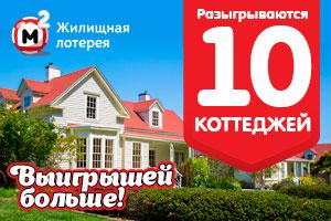 10 коттеджей в 235 тираже Жилищной лотереи