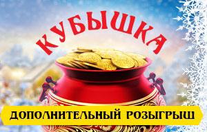 Кубышка в Русском лото