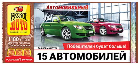 Автомобили в 1180 тираже Русского лото