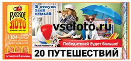 Анонс 1184 тиража лотереи Русское лото