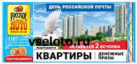 1187 тираж Руслото