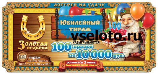 Золотая подкова тираж 100