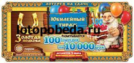 лотерея Золотая подкова тираж 100