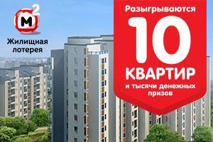 10 квартир в 236 тираже Жилищной лотереи