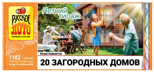 Русское лото тираж 1182