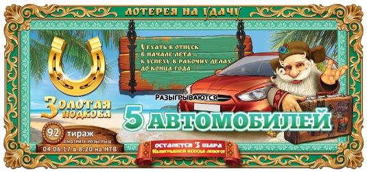 Золотая подкова тираж 92- 5 автомобилей