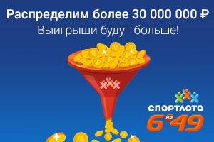 Спортлото 6 из 49 тираж 25900