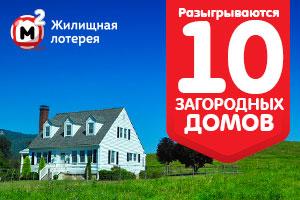 10 загородных домов в 241 тираже Жилищной лотереи