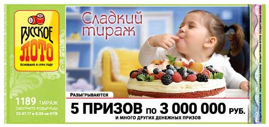Русское лото тираж 1189
