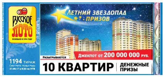 Русское лото тираж 1194