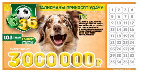 лотерея 6 из 36 тираж 103