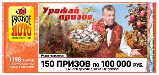 1198 тираж Руслото