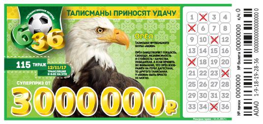Лотерея 6 из 36 тираж 115 - проверить билет