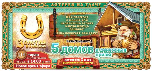 Проверить билет золотая подкова - тираж 114