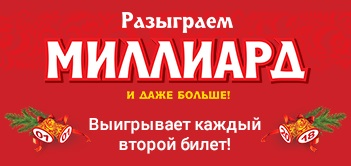Миллиард в 2018 году Русского лото