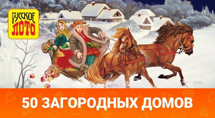 новогодний 1212 тираж Русского лото