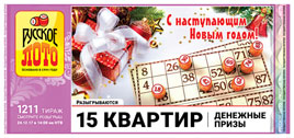 Русское лото тираж 1211