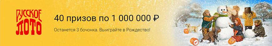 40 призов по миллиону на рождество