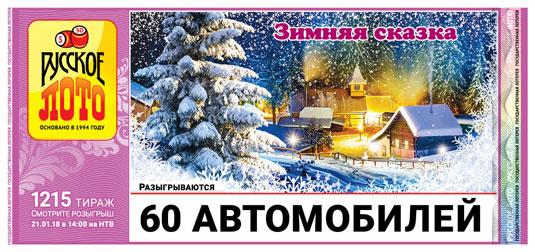 Анонс 1215 тиража Русского лото