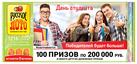 Русское лото тираж 1216 - День студента