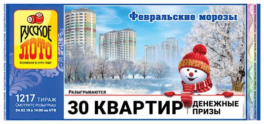 Русское лото тираж 1217 - Февральские морозы