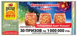 Русское лото тираж 1218