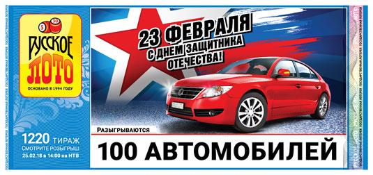 Русское лото тираж 1220 - День защитника отечества