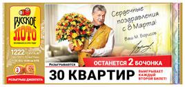 Русское лото тираж 1222