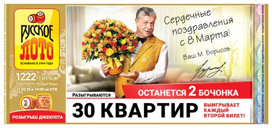 Русское лото тираж 1222 - 8 марта