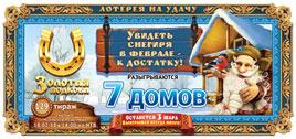 Золотая подкова тираж 129