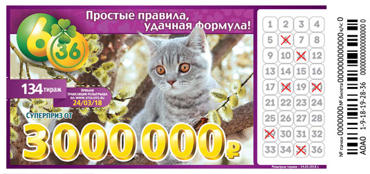 Лотерея 6 из 36 тираж 134