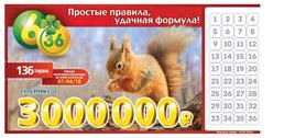 Футбольная лотерея 6 из 36 тираж 136