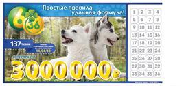 Футбольная лотерея 6 из 36 тираж 137