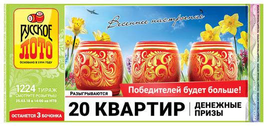 Русское лото тираж 1224 - весеннее настроение