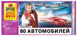 Русское лото тираж 1225 - Очень серьезный тираж