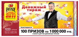 Русское лото тираж 1223 - Денежный
