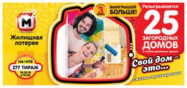 Жилищная лотерея тираж 277