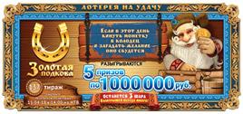 Золотая подкова тираж 137 - призы по миллиону