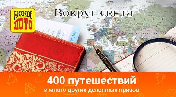 Русское лото тираж 1228 - Вокруг света