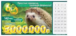 Футбольная лотерея 6 из 36 тираж 142