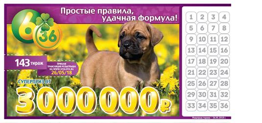 Лотерея 6 из 36 тираж 143 с собакой