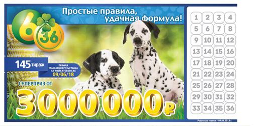 Лотерея 6 из 36 тираж 145 с собаками
