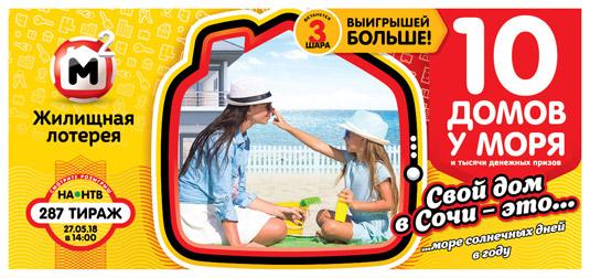 Жилищная лотерея тираж 287 - квартиры у моря